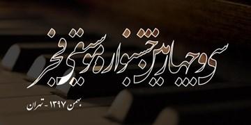 استقبال پرشور گلستانیها از جشنواره موسیقی فجر