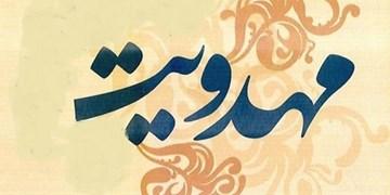 ثبت نام دوره جدید مباحث مهدویت  در بوشهر آغاز شد