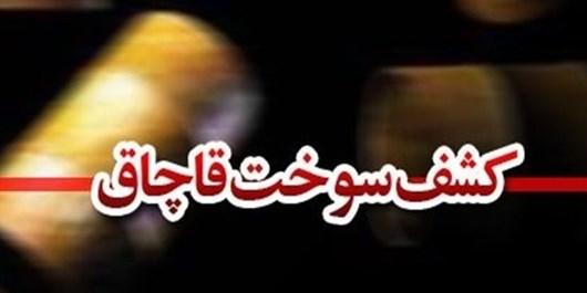 کشف 38 محموله سوخت قاچاق در زنجان/ پیگیری پرونده متهمی که 20 هزار لیتر سوخت قاچاق را به زمین ریخت