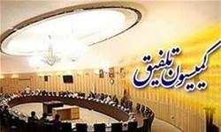 جلسات کمیسیون تلفیق بودجه 99 تشکیل میشود