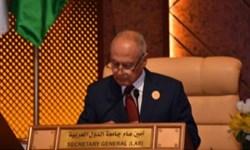 اتحادیه عرب: فقط در صورت تشکیل کشور فلسطینی با اسرائیل صلح میکنیم