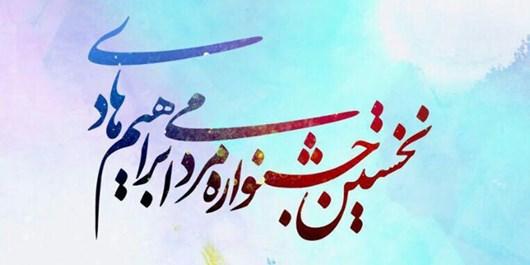 نخستین جشنواره مردمی شهید «ابراهیم هادی» برگزار میشود