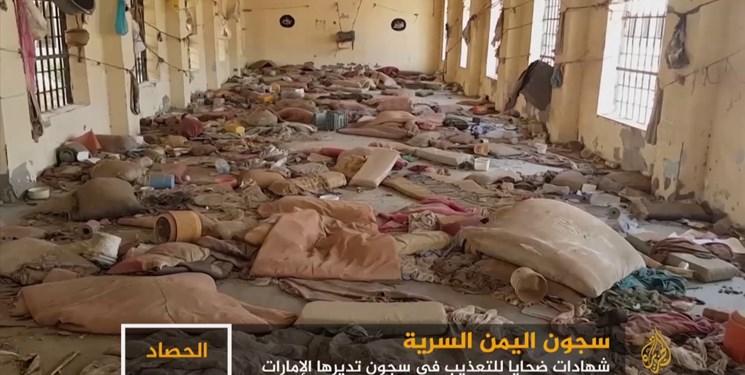 افشاگری «مجتهد» درباره شکنجهگاه ریاض در شرق یمن