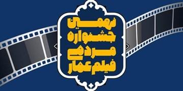 معرفی داوران بخشهای داستانی و مستند نهمین جشنواره فیلم عمار+رزومه