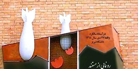 واقعه ۲۷ دی دانشگاه تبریز در قالب فیلم مستند سازی شد