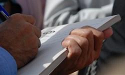 ۲۷ خرداد، آخرین مهلت ثبتنام خبرنگاران برای بهرهمندی از تسهیلات بیمه تکمیلی