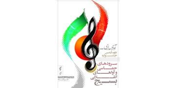 برنامه اجراهای بخش رقابتی جشنواره «آوای بیداری» اعلام شد