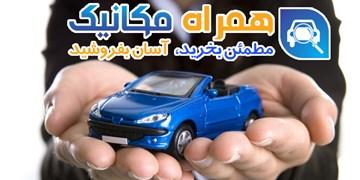 همراه مکانیک: بهترین راه برای خرید مطمئن و فروش آسان خودرو