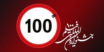 تمدید مهلت ارسال آثار به جشنواره فیلم ۱۰۰