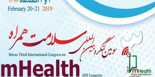شیراز میزبان سومین کنگره بینالمللی سلامت همراه