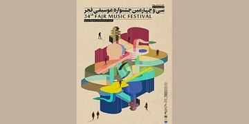 بهترین کارمان را در جشنواره موسیقی فجر عرضه میکنیم