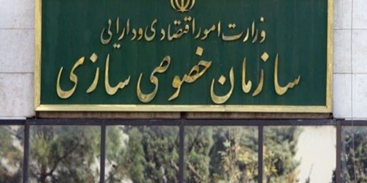 ضرر 2 هزار میلیارد تومانی سازمان خصوصیسازی به کرمانشاه/ به میزان دو سال یارانه کل استان به خریداران تخفیف داده شد!