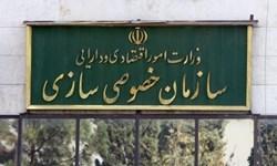 ضرر ۲ هزار میلیارد تومانی سازمان خصوصیسازی به کرمانشاه/ تخفیف معادل ۲ سال یارانه کل استان!