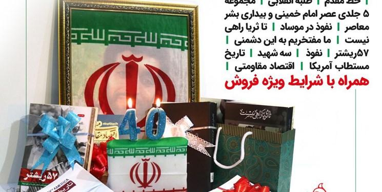 بسته کتاب چهل سالگی انقلاب اسلامی منتشر شد