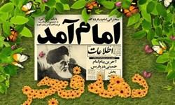 اجرای بیش از یکهزار برنامه به مناسبت چهلمین سالگرد انقلاب در سمنان