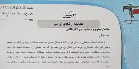 نامه سرگشادهی 3 مرکز تخصصی مطالبه گری بسیج دانشجویی به استاندار جدید یزد