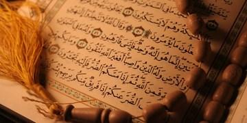 برگزاری مرحله مقدماتی مسابقات قرآن و معارف اسلامی در اقلید