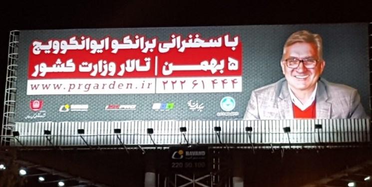 چیزی هم برای نام دانشگاه تهران باقی بگذارید