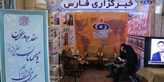 حضور خبرگزاری فارس در نمایشگاه دستاوردهای 40 ساله انقلاب