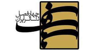 اعلام نتیجه ارزیابی آثار چهار فصل تئاتر ایران/بازیگران جدید مدرسه پینوکیو مشخص شدند