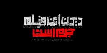 «دیدن این فیلم جرم است» برای اصحاب رسانه در مشهد اکران شد