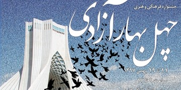 برج آزادی با «چهل بهار آزادی» به استقبال دهه مبارک فجر میرود