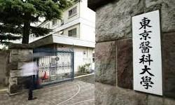 هیچ یارانهای به دانشگاه پزشکی توکیو تعلق نمیگیرد