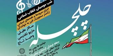شب موسیقی انقلاب با سالار عقیلی و وحید تاج برگزار میشود