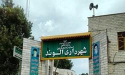 شهردار الوند خود را دربرابر شورا پاسخگو نمیداند/ به انتصابات شهرداری گلایه داریم