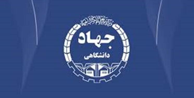جوابیه جهاد دانشگاهی به اظهارات نماینده نجف آباد در مجلس