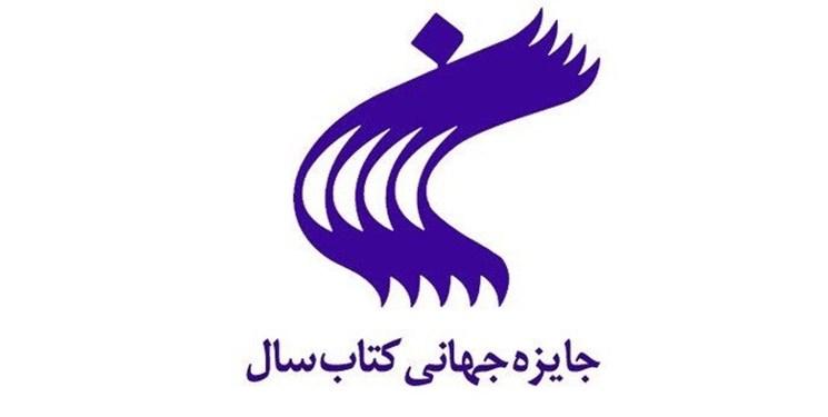 برگزیدگان دومین جایزه کتاب سال زنجان معرفی شدند