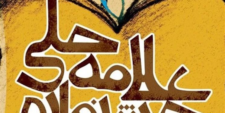 ششمین جشنواره پژوهشگران حوزوی علامه حلی (ره) در یزد برگزار میشود