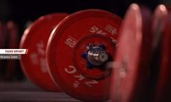 4 ایرانی نامزد پستهای مختلف فدراسیون جهانی وزنهبرداری شدند