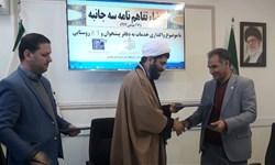 انعقاد تفاهمنامه سهجانبه بین ادارهکل اوقاف، پست و فناوری و ارتباطات گلستان