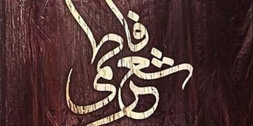 ارومیه میزبان هشتمین کنگره ملی شعر فاطمی