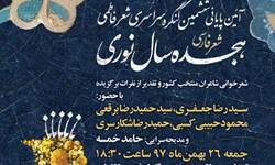 اختتامیه کنگره سراسری شعر فاطمی هجده سال نوری برگزار میشود