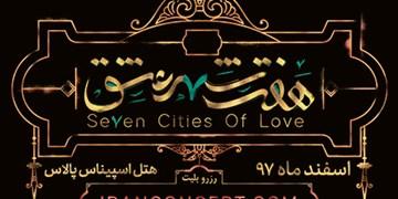 کنسرت ـ نمایش «هفت شهر عشق» در اسپیناس پالاس روی صحنه میرود