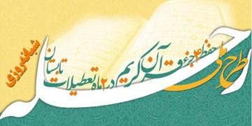 پایان طرح حفظ تابستانه قرآن با استقبال ضعیف مخاطبان به دلیل کرونا
