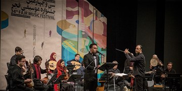 «ارکستر سازهای ملی» بهتر از «ارکستر ملی» ظاهر شد+عکس