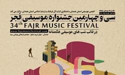 افتتاح «موزه سازسازی» در همدان/ دعوت از ارکستر وزیری در جشنواره موسیقی