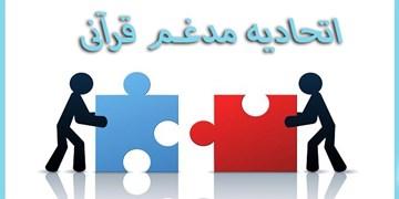 برگزاری انتخابات زودهنگام هیأت مدیره اتحادیههای قرآنی کشور