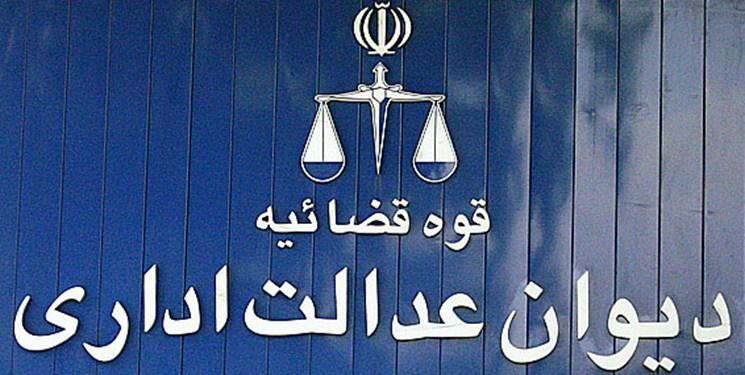 ضرورت تسریع اصلاح قانون دیوان عدالت اداری در مجلس