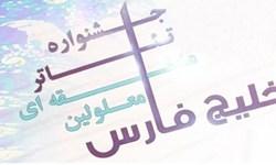 درخشش معلولان فسایی در جشنواره تئاتر خلیج فارس