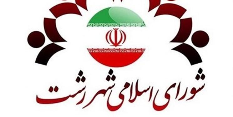 انتقاد اعضای شورای شهر از عملکرد و برخی سخنان شهردار رشت