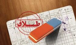 طلاق؛ پدیدهای نگرانکننده در خراسانجنوبی/ «فقر اقتصادی» متهم ردیف اول