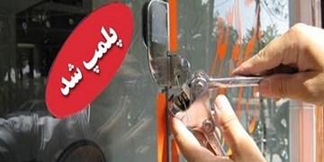 ۹ واحد صنفی طی ۲۴ ساعت گذشته در خراسانجنوبی پلمب شد