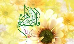 جشن میلاد حضرت زهرا(س) در آستان امامزاده عبدالله(ع) برگزار میشود
