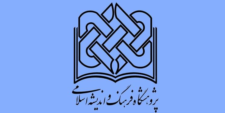 انتشار ۳ کتاب از سوی پژوهشگاه فرهنگ و اندیشه اسلامی