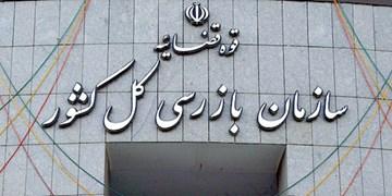 سوتزنی خبرنگار فارس از یک تخلف/ ارائه مستندات به سازمان بازرسی