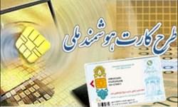صدور یک میلیون و 275 هزار و 437 کارت ملی هوشمند در گلستان